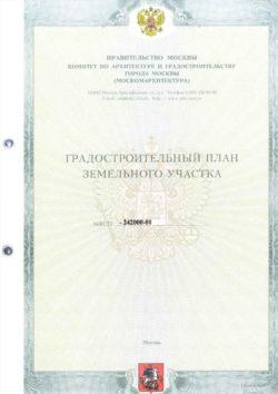 Титульный лист ГПЗУ