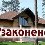 Разрешение на ввод дома в эксплуатацию