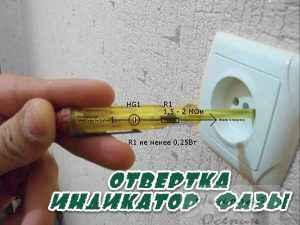 Отвертка индикатор