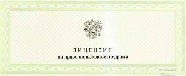 Лицензия на скважину