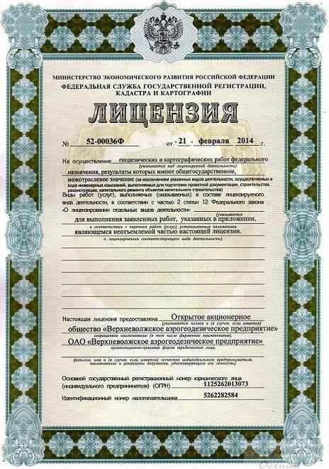 Лицензия на межевые работы
