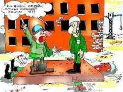 Надежные строители