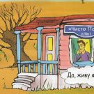 Как прописаться на даче