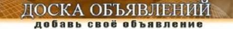 Доска бесплатных объявлений Ocenin Press