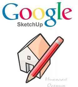 SketchUp Google