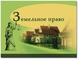 Право аренды земельного участка