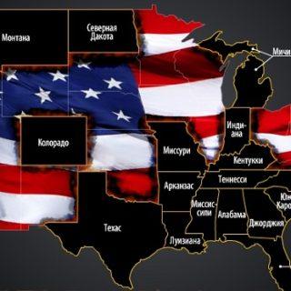 Когда Соединенные Штаты прекратят свое существование