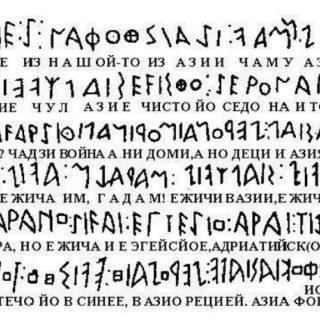 Являются ли этруски родственниками древнерусских племен